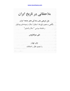 history_of_iran_mirfetros-pdf-02