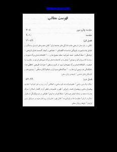 history_of_iran_mirfetros-pdf-03