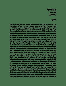 hooshang_golshiri_-_dar_velayate_havva-pdf-01