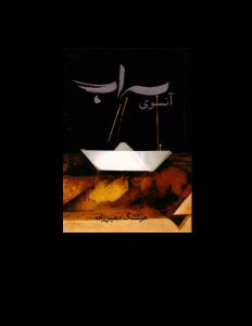 hooshang_moin_zadeh_-_ansooye_sarab-pdf-01