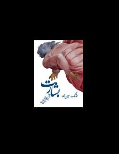 hooshang_moin_zadeh_-_basharat-pdf-01