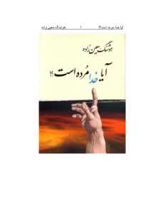 hooshang_moin_zadeh_-_is_god_dead-pdf-01