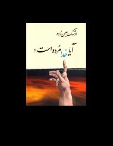 hooshang_moin_zadeh_-_is_god_dead-pdf-01