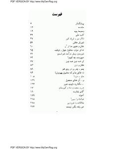 hooshang_moin_zadeh_-_payambarane_kherad_dar_peykar_ba_tarik-_haye_hezareh-pdf-02