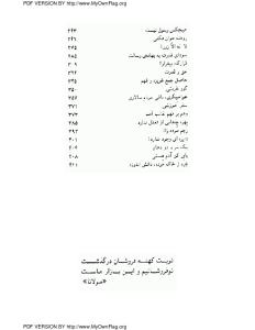 hooshang_moin_zadeh_-_payambarane_kherad_dar_peykar_ba_tarik-_haye_hezareh-pdf-03