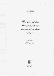 ibn_hisham_sirat_rasullullah-pdf-03