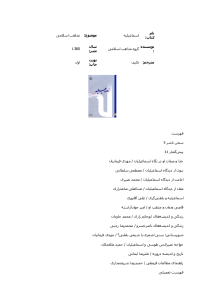 ismaiili_-_isma_eliy-pdf-01