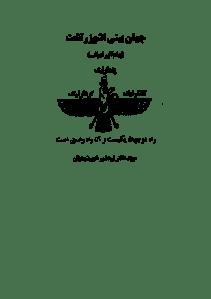 jahanbinieh_ashu_zartosht-pdf-01