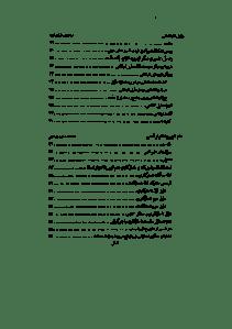 jostarhayi_dar_kalame_jadid-pdf-05