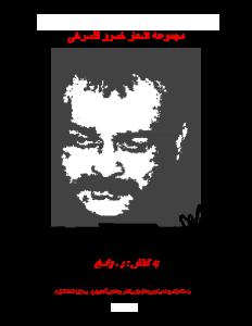 khosro_golsorkhi_-_majmoe_asar-pdf-01