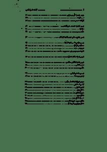 kolliate_olume_eslami__motahhari-pdf-04