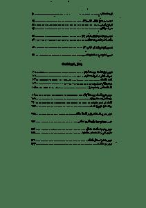 kolliate_olume_eslami__motahhari-pdf-05