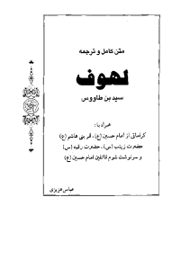 lohuf_seyed_tavoos-pdf-01