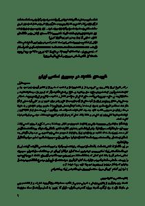 mahmood_khalili_-_ravesh_haye_shekanje_dar_jomhoori_eslami-pdf-01