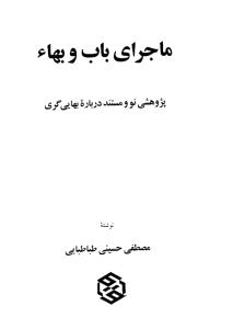 majaraye_baab_va_baha-pdf-001