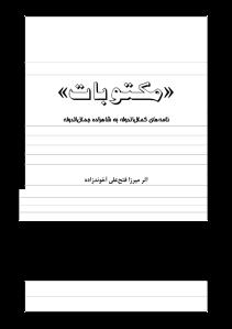 maktoobat_name_haye_kamal_odddole_be_shahzade_jamal_oddole-pdf-01