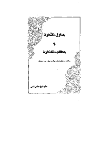 manazel_ol_akherah-pdf-02
