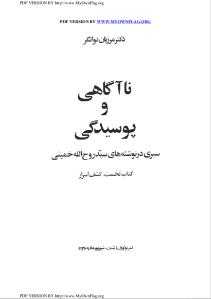 marzban_tavangar_kashfol_asrar-pdf-01