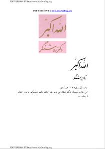 masud_ansari_allaho_akbar-pdf-01