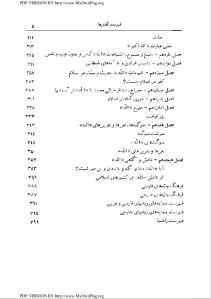 masud_ansari_allaho_akbar-pdf-04