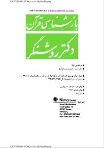 masud_ansari_baz_shenasi_ghoran-pdf-01