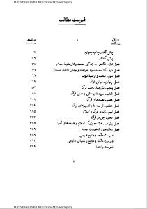 masud_ansari_baz_shenasi_ghoran-pdf-02