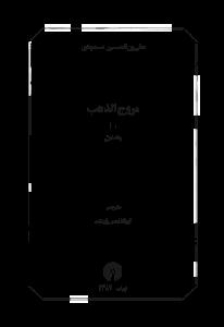 moroj_uzzahab__masoudi_vol1-pdf-05