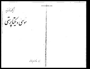 mosa_va_khodaparasti_sigmund_freud-pdf-01