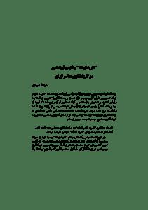 nazarieye_tote_e_va_faghre_ravesh_shenasi_dar_iran-pdf-01