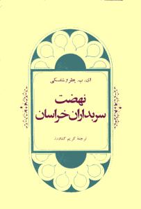 nehzat_sarbedaran_khorasan-pdf-01