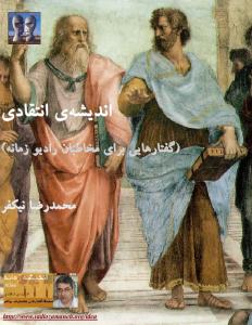 nikfar_andisheye_enteghadi-pdf-01