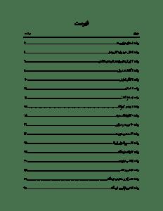 nikfar_andisheye_enteghadi-pdf-02