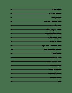 nikfar_andisheye_enteghadi-pdf-04