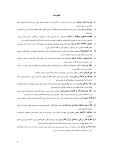 nikfar_eghtesade_siasie_din-pdf-02