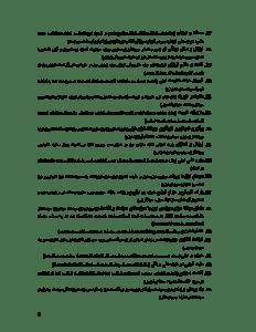 nikfar_eghtesade_siasie_din-pdf-03