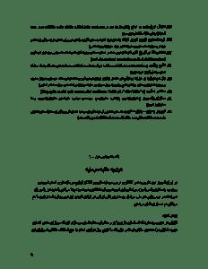 nikfar_eghtesade_siasie_din-pdf-04