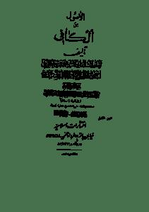 osul_kafi_sheikh_koleini_v1-pdf-01
