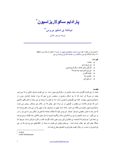 paradigm_secularization-pdf-01
