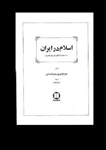 petroshevsky_eslam_dar_iran-pdf-03