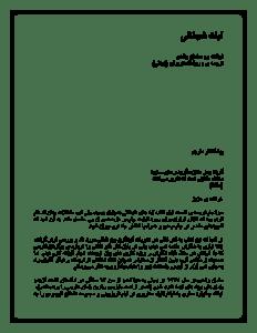 salman_rushdie_ayate_sheitani-pdf-01