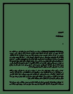 salman_rushdie_ayate_sheitani-pdf-05