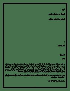 sharm_salman_rushdie-pdf-01