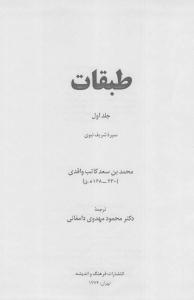 tabaghat__ibn_sad_volume_1-pdf-01