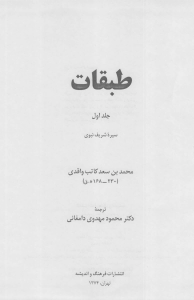 tabaghat__ibn_sad_volume_1-pdf-01