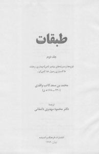 tabaghat__ibn_sad_volume_2-pdf-01