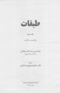 tabaghat__ibn_sad_volume_3-pdf-01