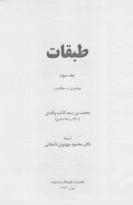 tabaghat__ibn_sad_volume_3-pdf-01