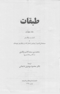 tabaghat__ibn_sad_volume_4-pdf-01