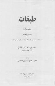 tabaghat__ibn_sad_volume_4-pdf-01