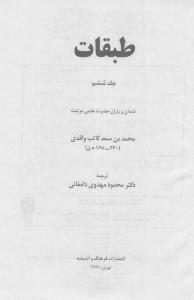 tabaghat__ibn_sad_volume_6-pdf-01